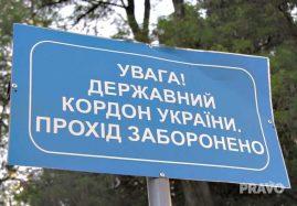 Вступил в силу закон о внесении данных о государственной границе в земельный кадастр